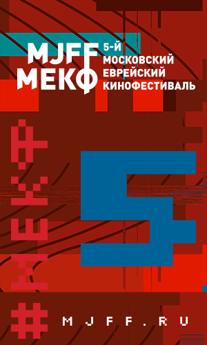 МЕКФ-2019. По ее стопам