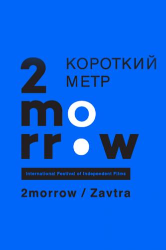 2morrow/Завтра: Конкурсная программа короткого метра. Часть I