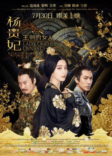 Дама династии Ян Гуй Фэй