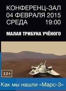 Как мы нашли «Марс-3»