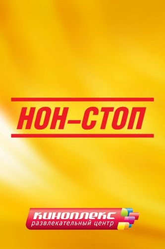 Саботаж + Дивергент + Окулус