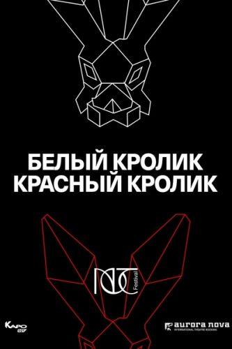 Белый кролик Красный кролик. Алексей Юдников