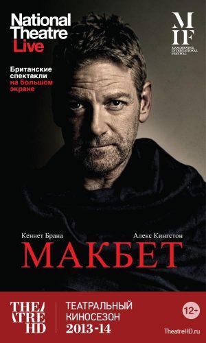TheatreHD: Макбет