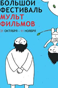 Большой фестиваль мультфильмов: «Поехали!» Молодая российская анимация