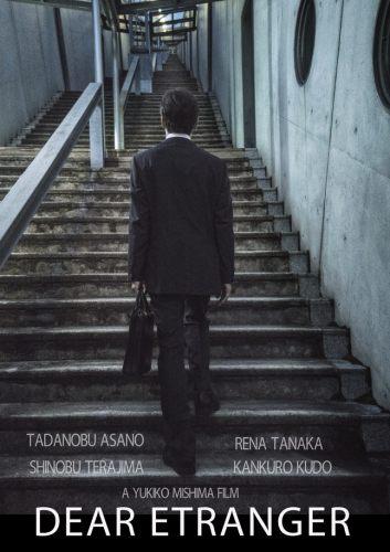 JapanFest: Родные чужие