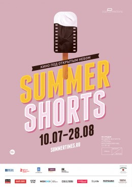 Summer Shorts: Приключения