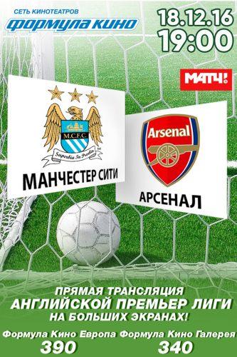 Футбол. АПЛ. «Манчестер Сити» — «Арсенал»