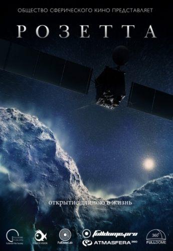 Планетарий: Бесконечная Вселенная. Розетта