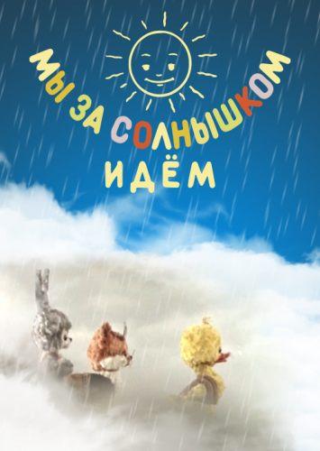Мы за солнышком идем