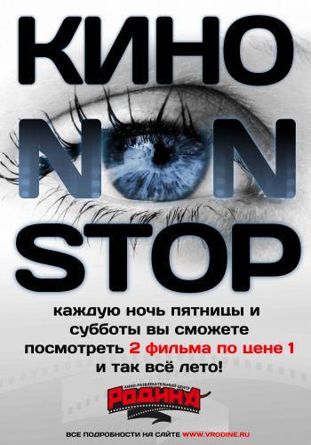 Скорый «Москва — Россия» + Саботаж