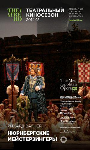 TheatreHD: Нюрнбергские мейстерзингеры