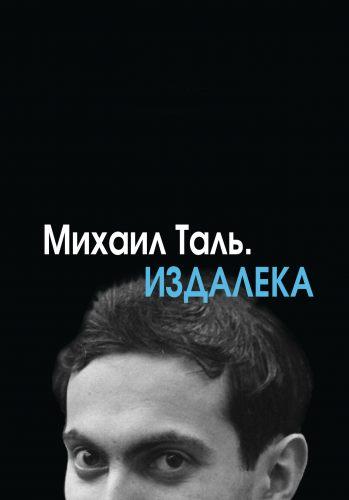 Михаил Таль. Издалека