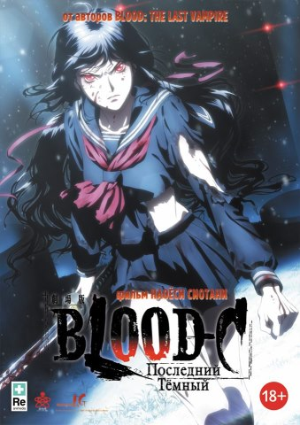 Blood-C: Последний Темный