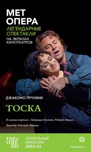 TheatreHD: Тоска