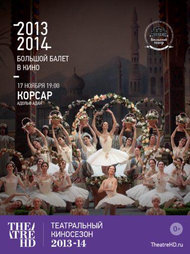 TheatreHD: Большой балет в кино. Корсар