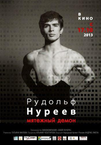 Рудольф Нуреев. Мятежный демон