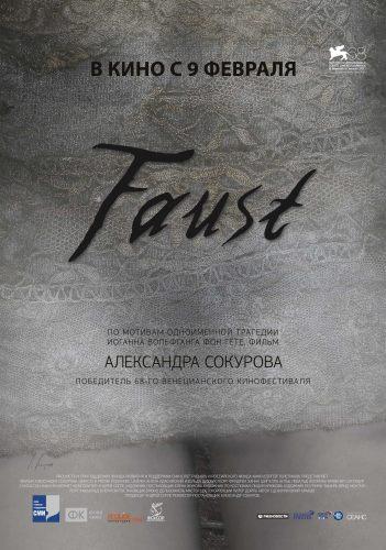Фауст LIVE