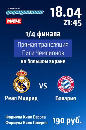 Футбол. 1/4 финала. Лига Чемпионов УЕФА. «Реал Мадрид» (Испания) — «Бавария» (Германия)