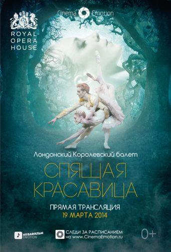 Спящая красавица (Royal Opera House)