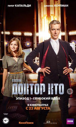 Доктор Кто: Глубокий вдох