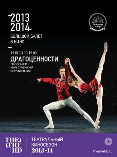 TheatreHD: Большой балет в кино. Драгоценности