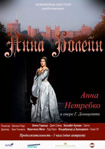 Анна Болейн (опера)