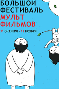 Большой фестиваль мультфильмов: Чудище в пруду