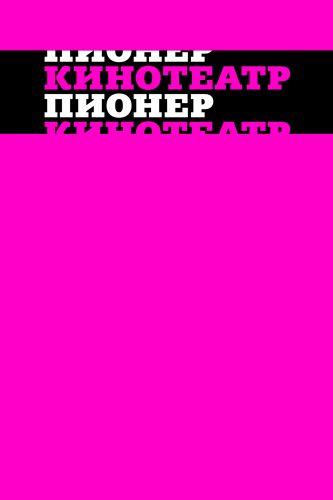 Кинолекторий Детский Пионер. «Куйгорож» и другие мультфильмы