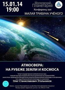 Атмосфера: на рубеже Земли и космоса
