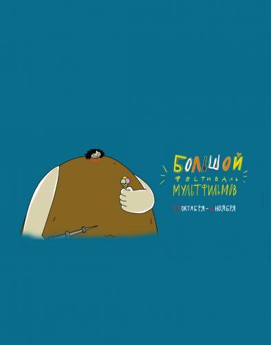 XI БФМ. Лучшие российские мультфильмы для детей