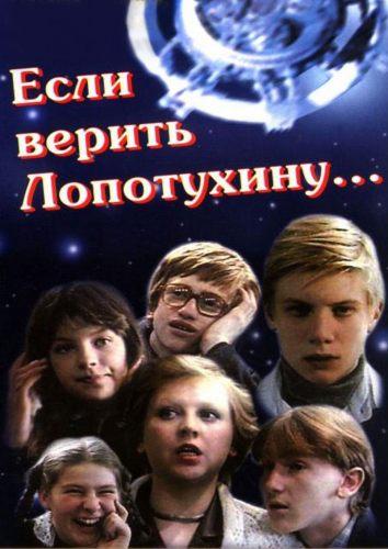 Если верить Лопотухину...