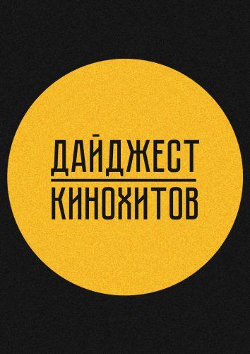 Дайджест кинохитов - 02.09.2015