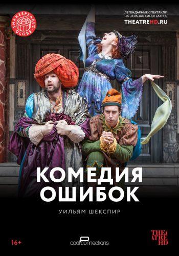 TheatreHD: Комедия ошибок