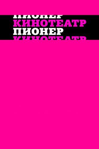 Кинолекторий Детский Пионер. «Веселая карусель»