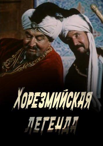 Хорезмийская легенда