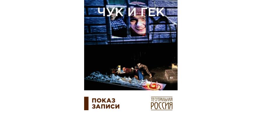 Театральная Россия. Чук и Гек