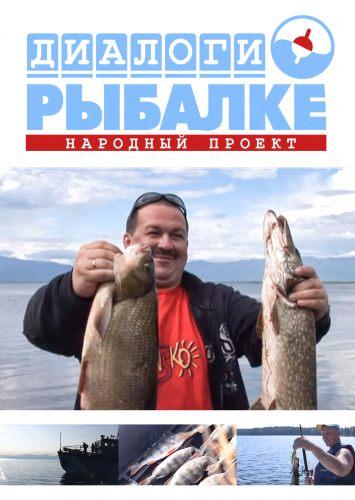 Диалоги о рыбалке. Народный проект