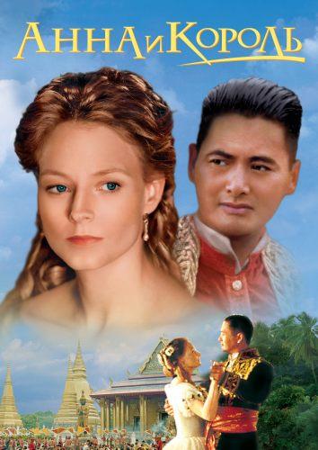 Анна и король