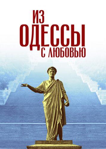 Из Одессы с любовью