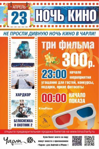 Ночь кино в апреле 2016 (Старый Оскол)
