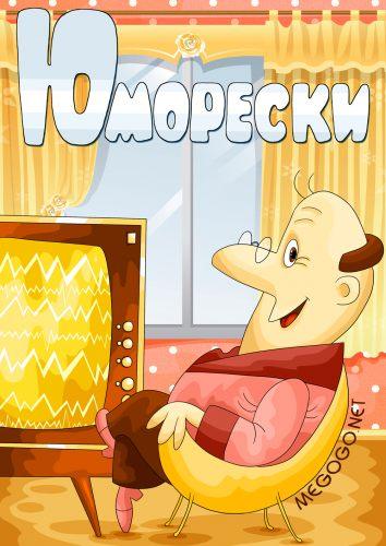 Юморески