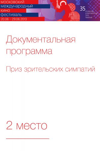 ММКФ-2013: Документальная программа, Приз зрительских симпатий, 2 место