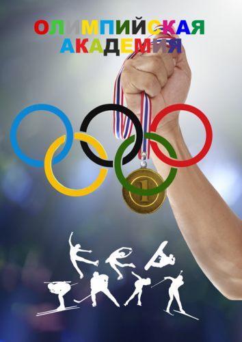Олимпийская академия