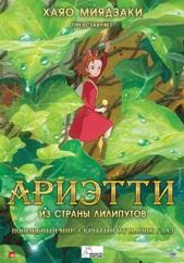 Ариэти из страны лилипутов