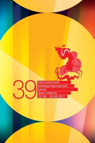 ММКФ-2017. Желтая жара