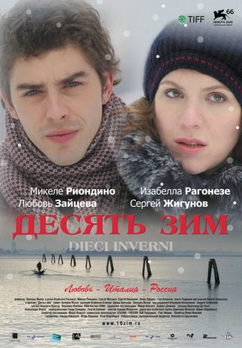 Десять зим