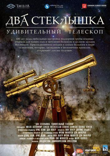 Планетарий. Два стеклышка: Удивительный телескоп. Теряя звезды. Полеты на Луну