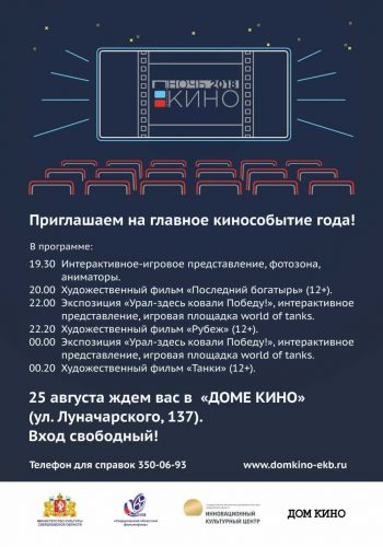 «Ночь кино-2018» в Доме Кино (Екатеринбург)