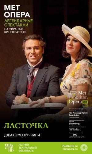 TheatreHD: Ласточка