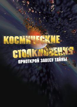 Космические столкновения